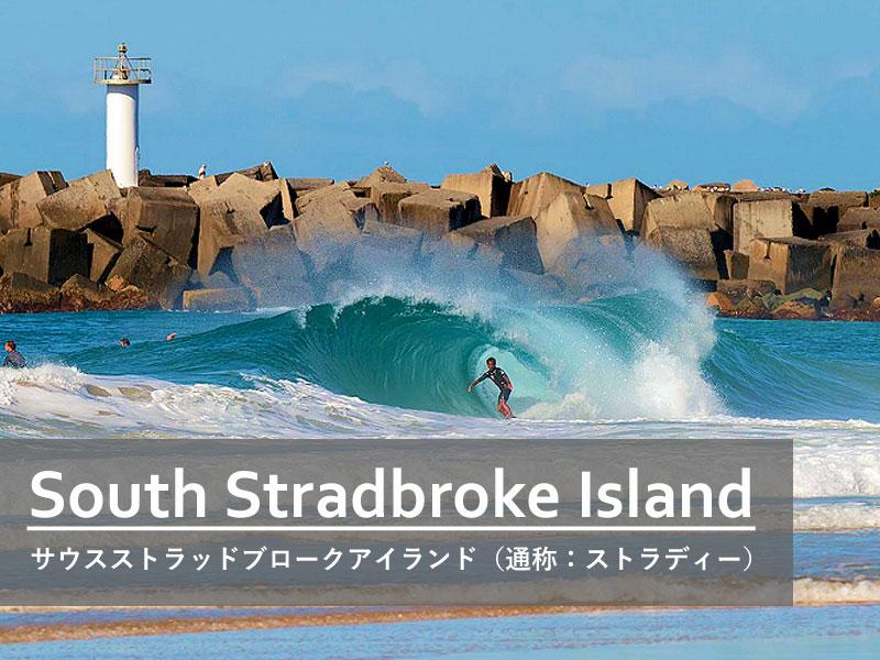 South-Stradbroke-Island