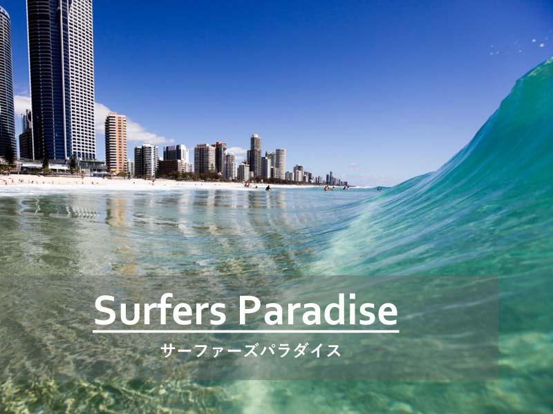 Surfers-Paradise